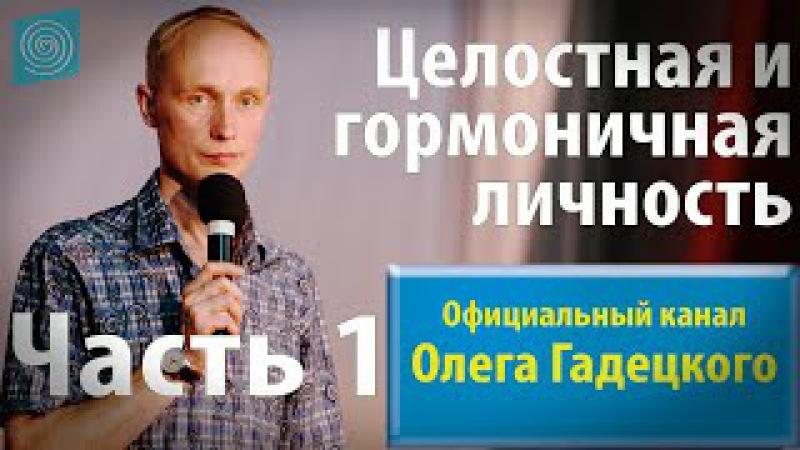 Олег Гадецкий Целостная и гармоничная личность Часть 1