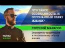 Осознанность что это такое Осознанный образ жизни Евгений Марасов Тайны Жизни 5 ч 2 12