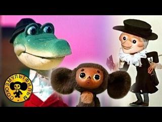 Чебурашка и Крокодил Гена —  все серии подряд  [HD]