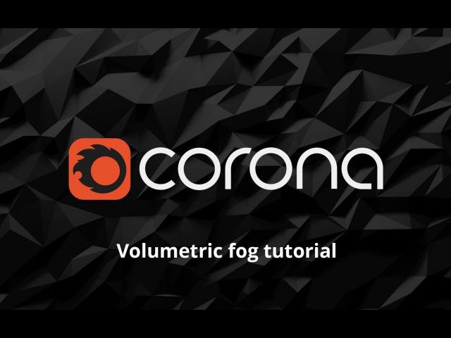 Видео урок по созданию тумана в 3ds Max Corona Render