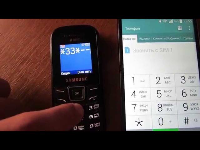 Проверка телефона на Прослушку