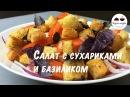 Салат с сухариками и базиликом Легкий ароматный и вкусный летний салатик Salad with basil