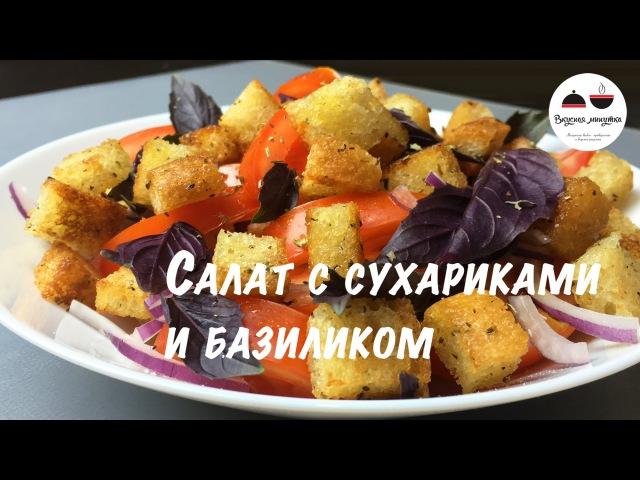 Салат с сухариками и базиликом Легкий, ароматный и вкусный летний салатик Salad with basil