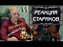 Реакция стариков на игру Five Nights at Freddy's | Американцы пенсионеры в ФНАФ [ИндивИдуал