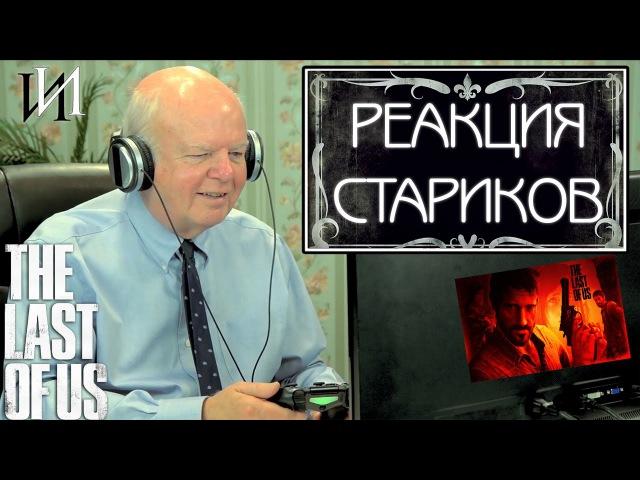 Реакция пенсионеров на The Last of Us | Старики-геймеры играют в игру Последние из нас
