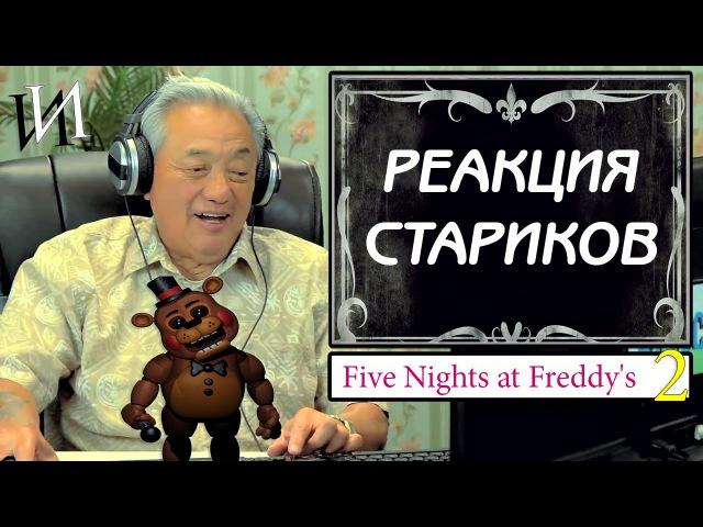 Реакция стариков на игру Five Nights at Freddy's 2 | Иностранцы пенсионеры в ФНАФ 2 [ИндивИдуалист]