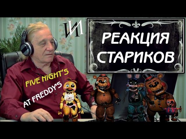 Реакция стариков на игру Five Nights at Freddy's Иностранцы пенсионеры в ФНАФ ИндивИдуал