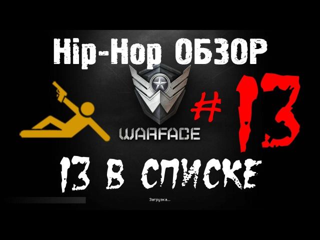Warface Hip Hop обзор 13 Тринадцать в списке