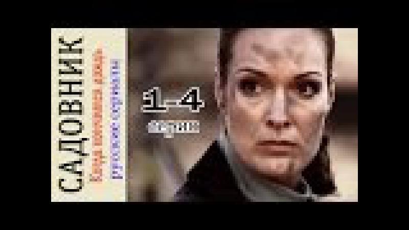 Садовник (Когда кончится дождь) 1,2,3,4 серия Спецпроэкт, Криминал, Детектив