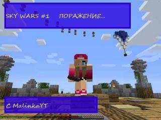 ПОРАЖЕНИЕ И ТОЛЬКО ПОРАЖЕНИЕ - Minecraft  /Sky Wars #1/ На сервере Vime Vorld!