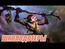 ШКОЛОДОТЕРЫ 48 - Witch Doctor DOTA 2