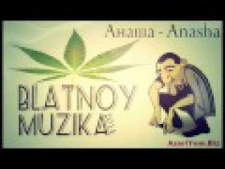 BLATNOY MUZIKA - Anasha / Анаша / 2016 Azeri
