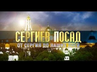 Сергиев Посад: от Сергия до наших дней