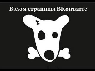 Как взломать страницу в Вконтаке? Взлом страницы в ВК от 2016 года.