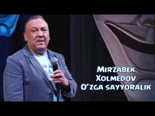 Mirzabek Xolmedov - O'zga sayyoralik | Мирзабек Холмедов - Узга сайёралик