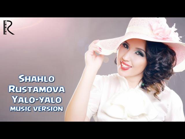 Shahlo Rustamova - Yalo-yalo   Шахло Рустамова - Яло-яло (music version)