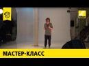 Фотошкола Олега Зотова. Урок 26: Cirque du Soleil в студии