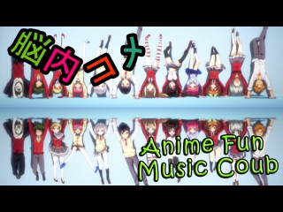 AnimeFun Music Coub #32 | NouCome Coub AMV Crack Vine (Проклятие мультивыбора)