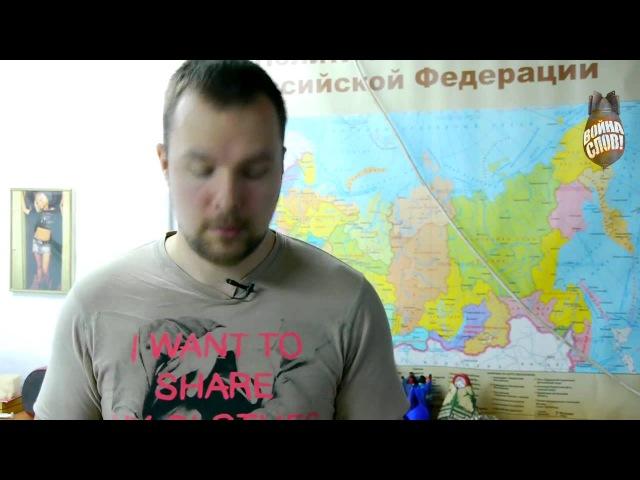 Как выглядят Русские употребляющие иностранные слова в глазах американца Тима Кёрби
