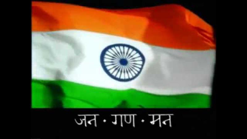 Гимн Индии - Jana Gana Mana.