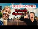 Русские фразы взрывающие мозг иностранца Высказывания по русски