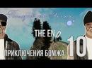 Приключения Бомжа. Десятая серия. The end...