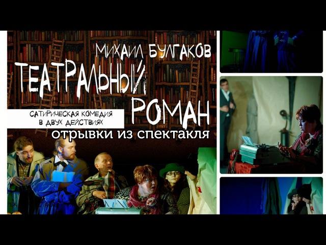 Театральный роман - отрывки из спектакля (РНДТ)