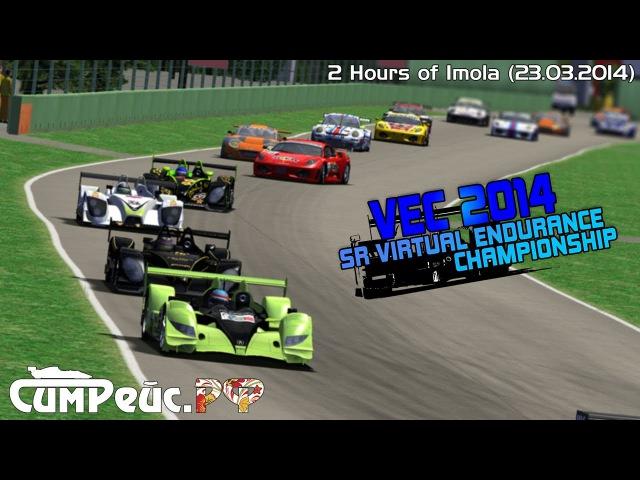 SR VEC 2014 - 2 Hours of Imola Highlights