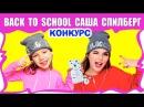 Back To School КОНКУРС от Саши Спилберг и Мармалато Бэк Ту Скул Снова в Школу Вики Шоу