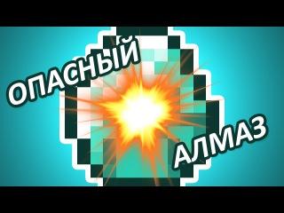 ОПАСНЫЙ АЛМАЗ - Minecraft (Секрет)