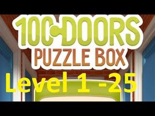 100 doors puzzle box - 100 Дверей Головоломки Level 1 - 25