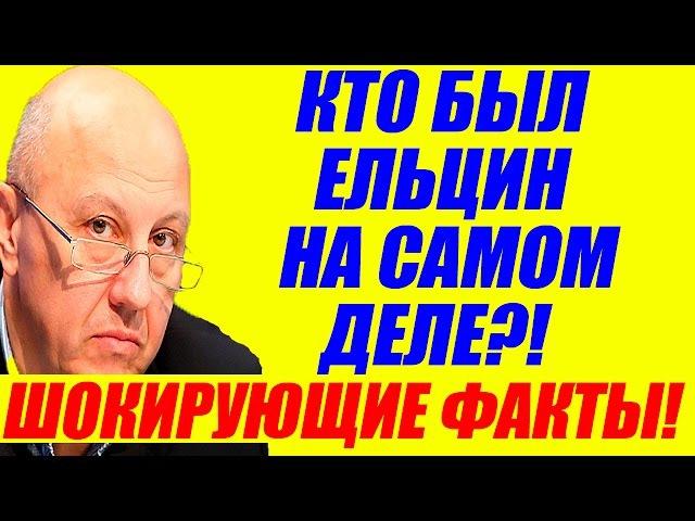 А И Фурсов Кто был Ельцин на самом деле Что ждет Россию 2016
