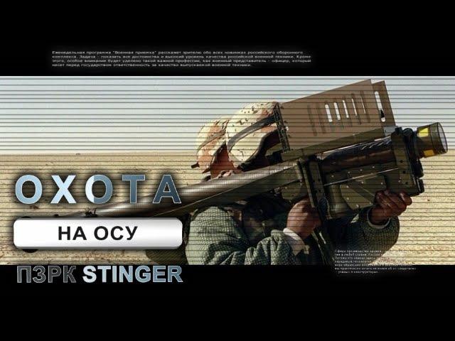 ОХОТА НА ОСУ ПЗРК STINGER - Документальный Фильм