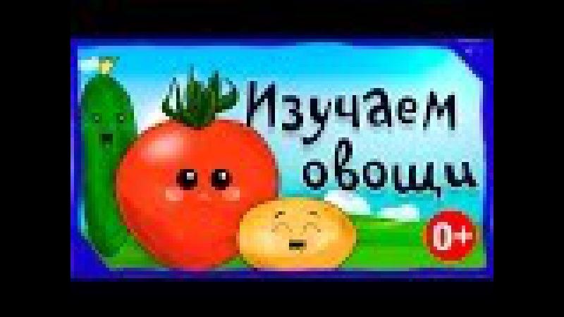 Мультфильм про овощи Развивающие мультики для детей до 4 х лет