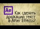 Как сделать дрожащий текст в After Effects