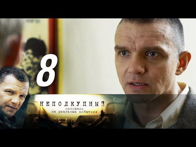 Неподкупный. 8 серия (2015) Криминальный сериал @ Русские сериалы