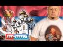 О Сербии и сербской душе (Андрей Кочергин)