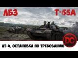 Т71 - ЛБЗ на Т-55А ЛТ-4 - Остановка по требованию