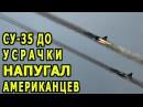 Летчики США впали в ступор при виде Су-35