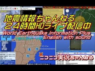 【地震速報ニュース】 地震情報ちゃんねる 24時間ライブHD配信中!! W