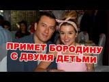 Михаил Терёхин примет Ксению Бородину с двумя детьми!  Новости дома 2 (эфир за 22 июля, день 4456)