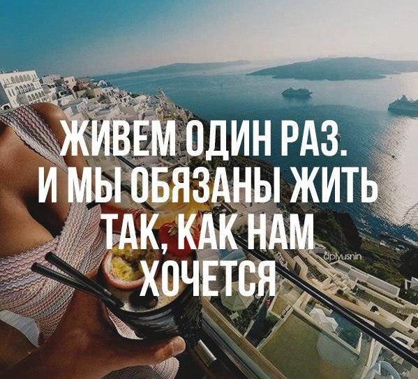 Живем один раз живем одним днем живу