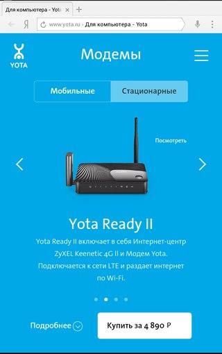 Приложения yota для дроид
