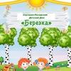 """Сергиево-Посадский детский дом """"Берёзка"""""""