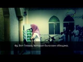 Абу Аус - Сура √36