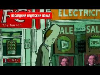 38 обезьян / Monkey Dust (1 сезон) Трейлер (2x2) [HD 720]