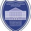 Сообщество ДонГТУ и Профкома ДонГТУ