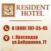 Отель Резидент - Гостиница в центре Краснодара