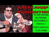 Александр Волокитин - ХУЛИГАНСКИЕ МАТЕРНЫЕ ЧАСТУШКИ-6 (Запись у Я.Браславского, 15.09.2008)