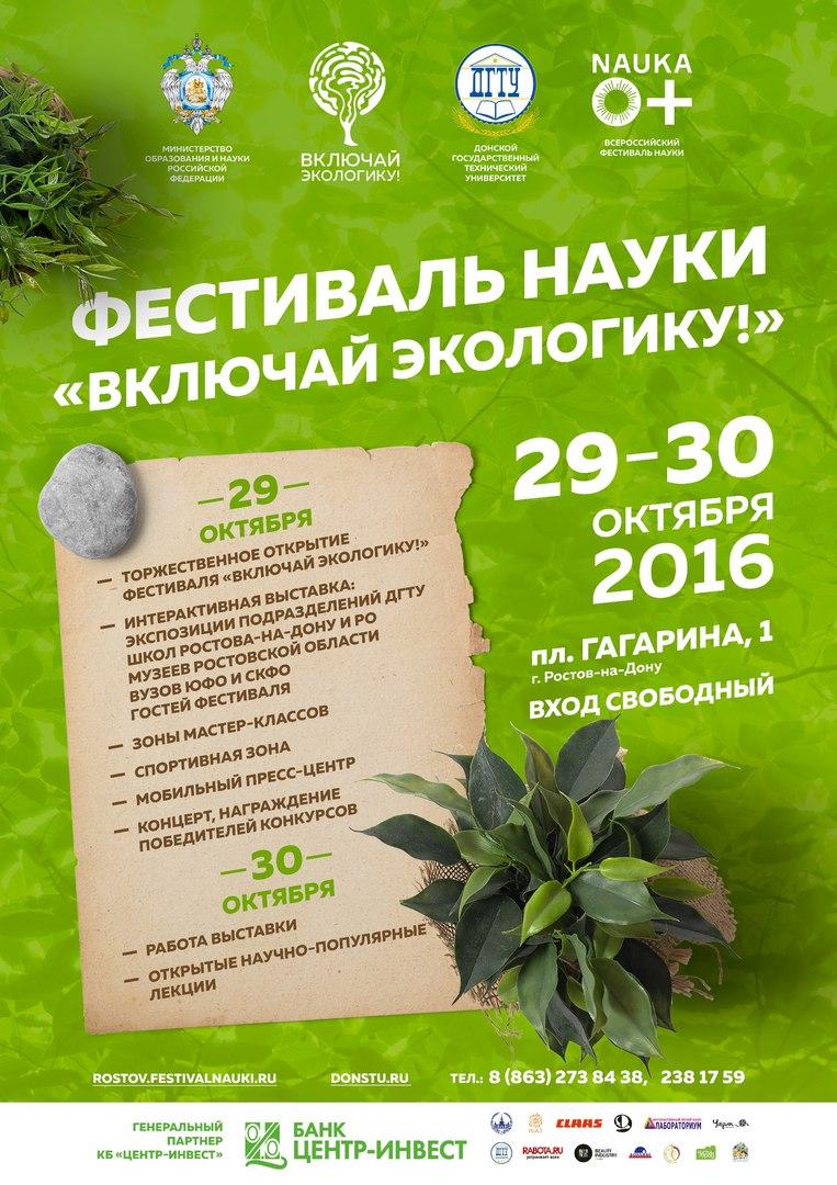 Фестиваль науки «Включай ЭКОлогику» объединит более 30 тысяч ростовчан